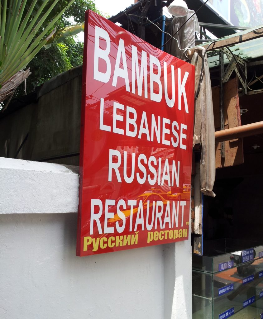 Lebanese-Russian cuisine in Bangkok