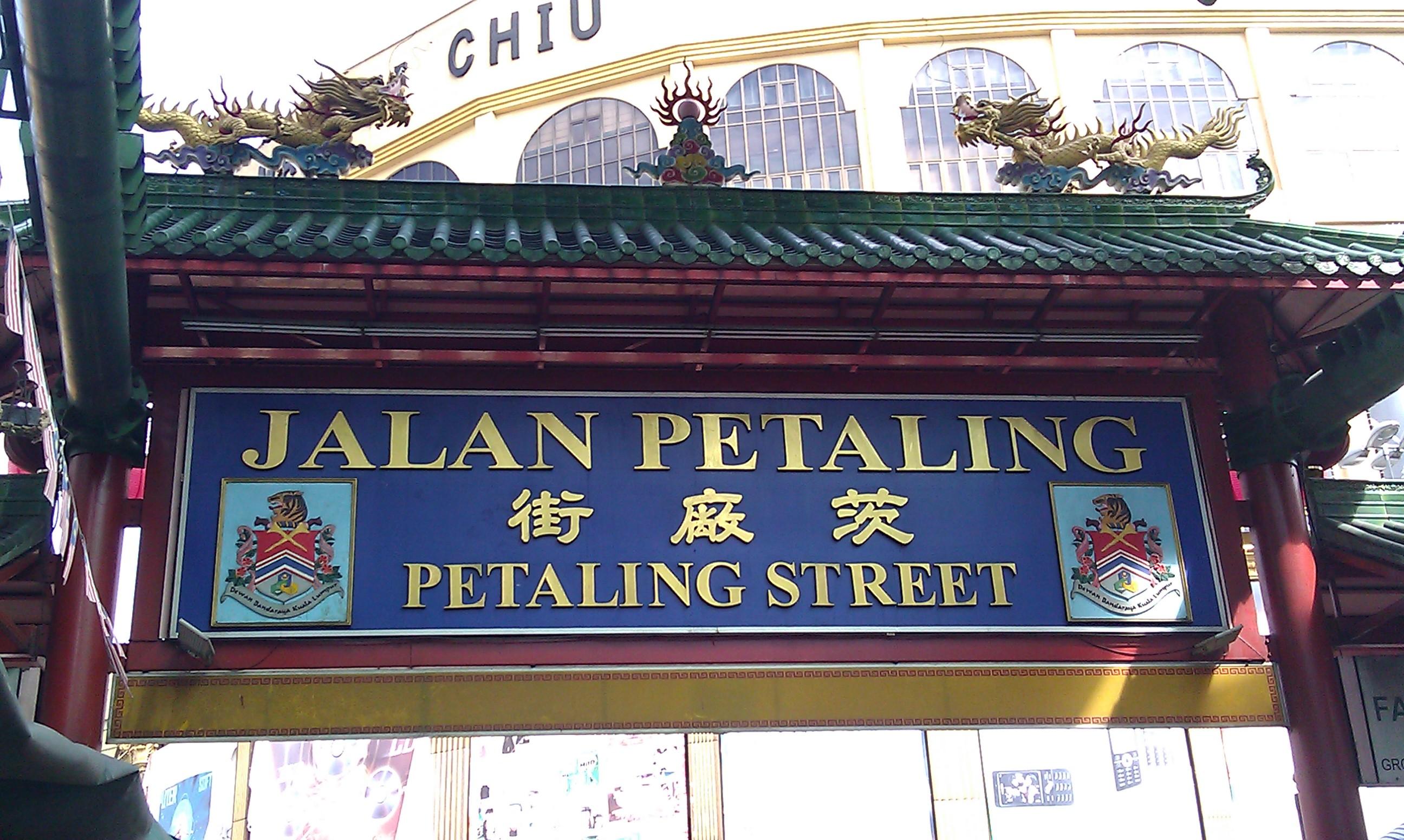 The famous Jalan Petaling