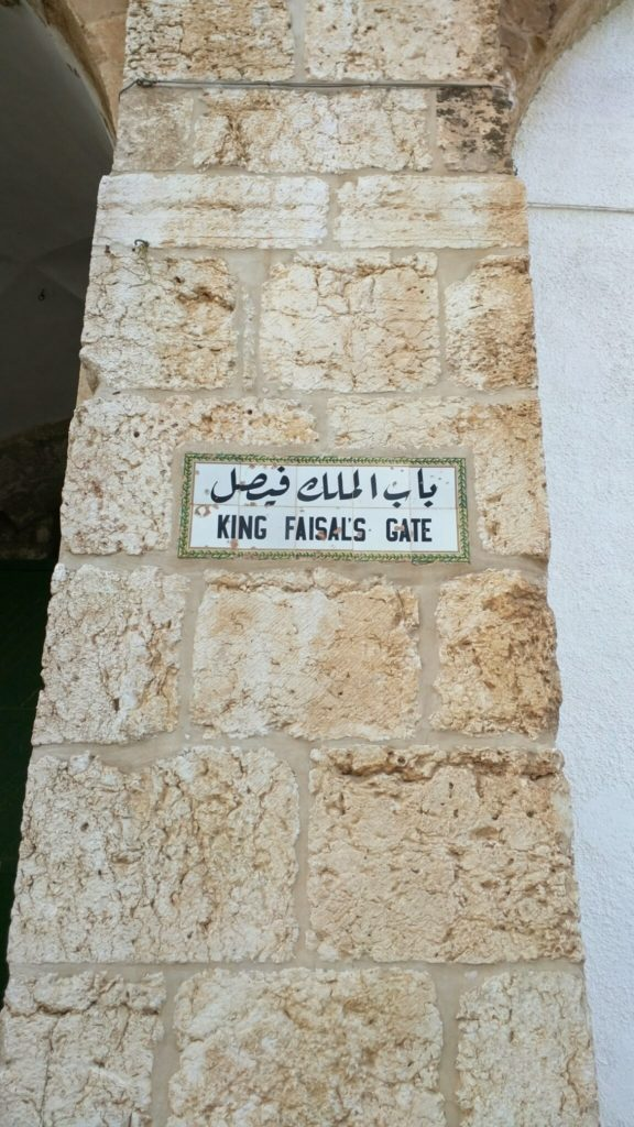 King Faisal's Gate